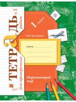 Окружающий мир. Тетрадь для проверочных работ №1. 1 класс. Автор Виноградова