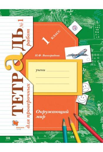 Окружающий мир Тетрадь для проверочных работ №1 1 класс автор Виноградова