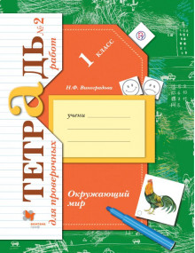 Окружающий мир. Тетрадь для проверочных работ №2. 1 класс. Автор Виноградова