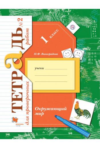 Окружающий мир Тетрадь для проверочных работ №2 1 класс автор Виноградова