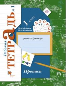 Прописи. 1 класс. Рабочая тетрадь №1. Авторы Безруких, Кузнецова