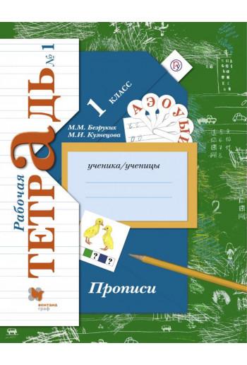 Прописи 1 класс рабочая тетрадь №1 авторы Безруких, Кузнецова