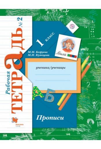 Прописи 1 класс рабочая тетрадь №2 авторы Безруких, Кузнецова