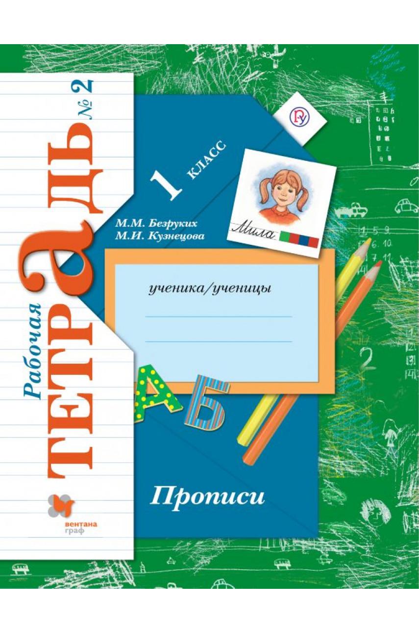 Прописи. 1 класс. Рабочая тетрадь №2. Авторы Безруких, Кузнецова