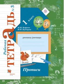 Прописи. 1 класс. Рабочая тетрадь №3. Авторы Безруких, Кузнецова