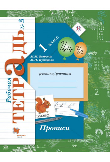 Прописи 1 класс рабочая тетрадь №3 авторы Безруких, Кузнецова