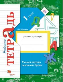 Учимся писать печатные буквы. 1 класс. Рабочая тетрадь. Автор Кузнецова