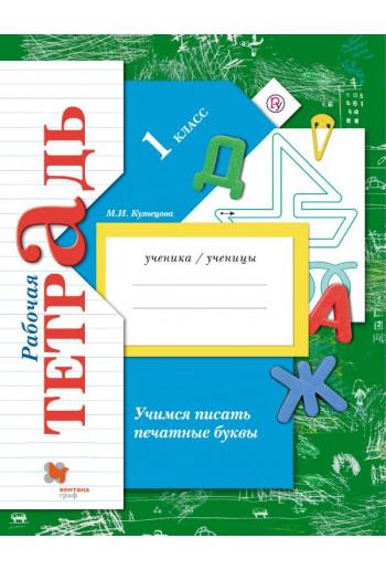 Учимся писать печатные буквы рабочая тетрадь 1 класс автор Кузнецова