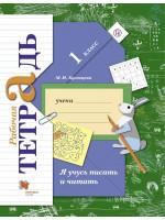 Я учусь писать и читать. 1 класс. Рабочая тетрадь. Автор Кузнецова
