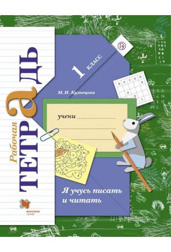 Я учусь писать и читать рабочая тетрадь 1 класс автор Кузнецова