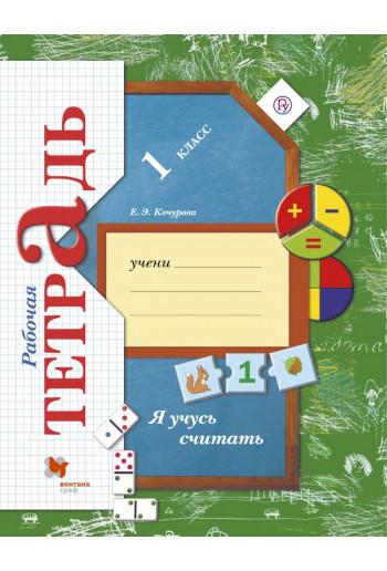 Я учусь считать рабочая тетрадь 1 класс автор Кочурова