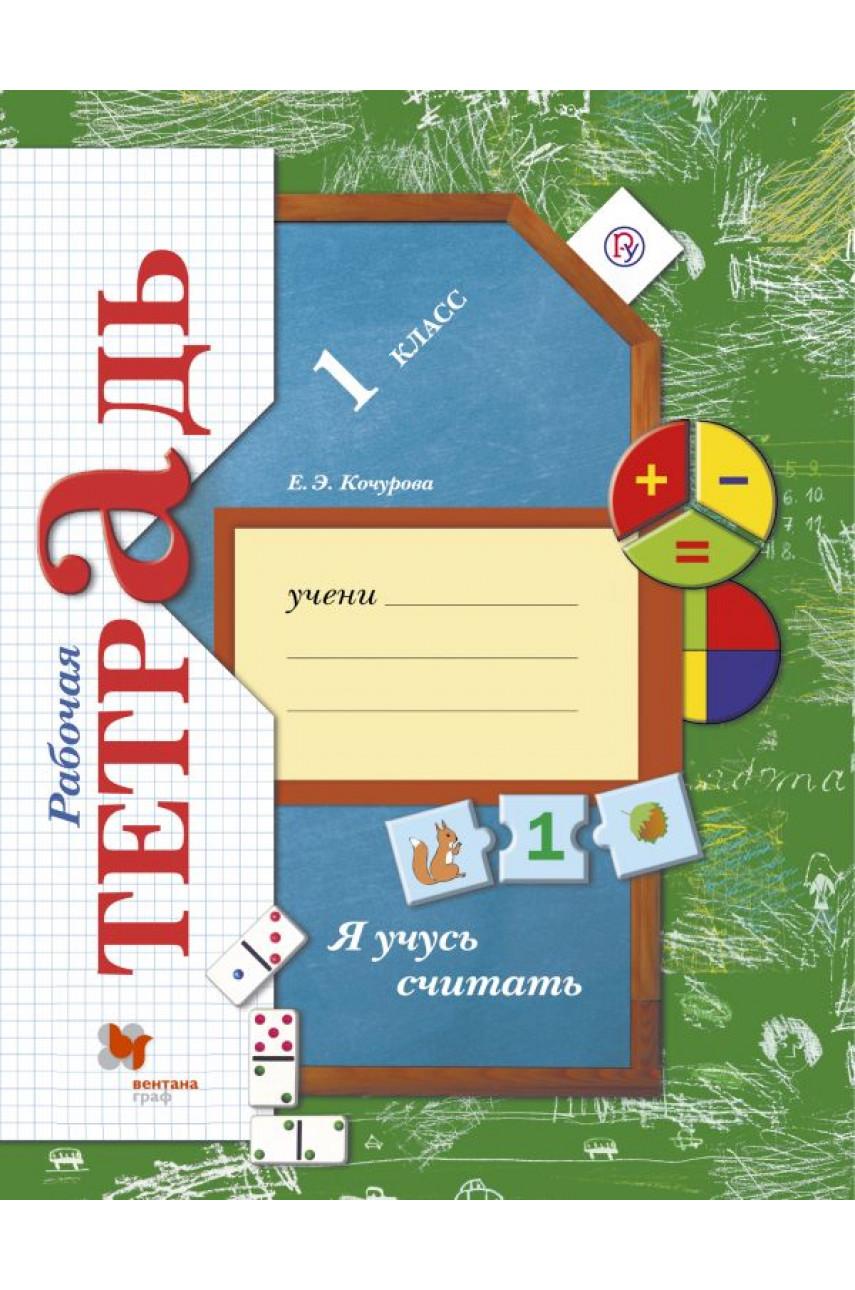 Я учусь считать. 1 класс. Рабочая тетрадь. Автор Кочурова