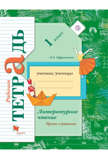 Литературное чтение Уроки слушания 1 класс рабочая тетрадь автор Ефросинина