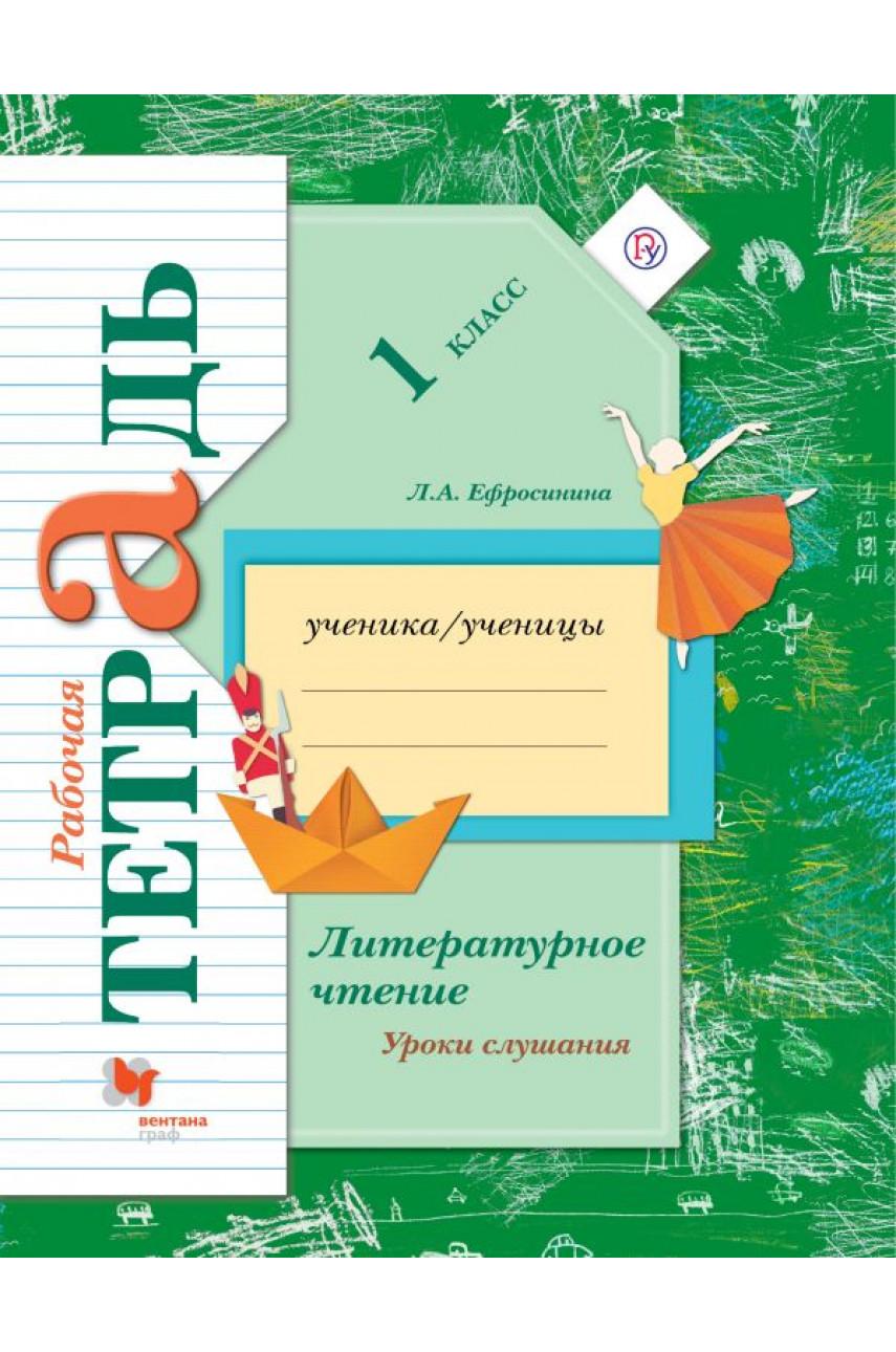Литературное чтение. Уроки слушания. 1 класс. Рабочая тетрадь. Автор Ефросинина