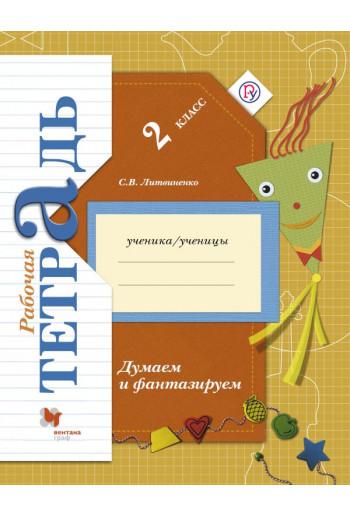 Думаем и фантазируем 2 класс рабочая тетрадь автор Литвиненко