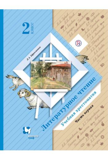 Литературное чтение Хрестоматия 2 класс часть 1 автор Ефросинина