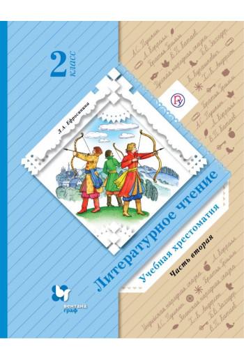 Литературное чтение Хрестоматия 2 класс часть 2 автор Ефросинина