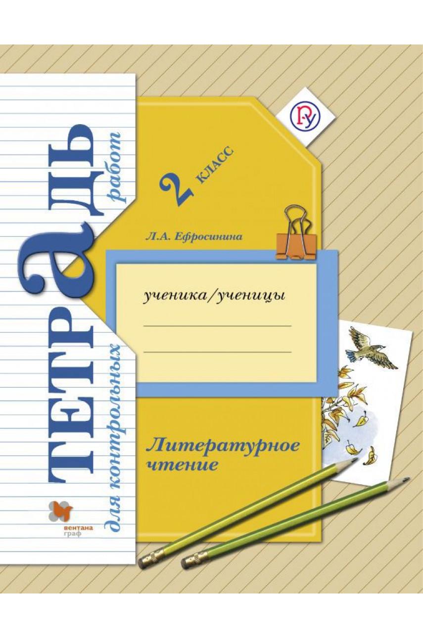Литературное чтение. Тетрадь для контрольных работ 2 класс автор Ефросинина