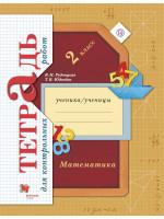 Математика. Тетрадь для контрольных работ. 2 класс. Авторы Рудницкая, Юдачева