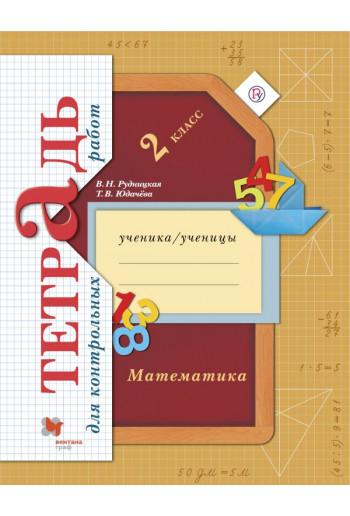 Математика Тетрадь для контрольных работ 2 класс авторы Рудницкая, Юдачева