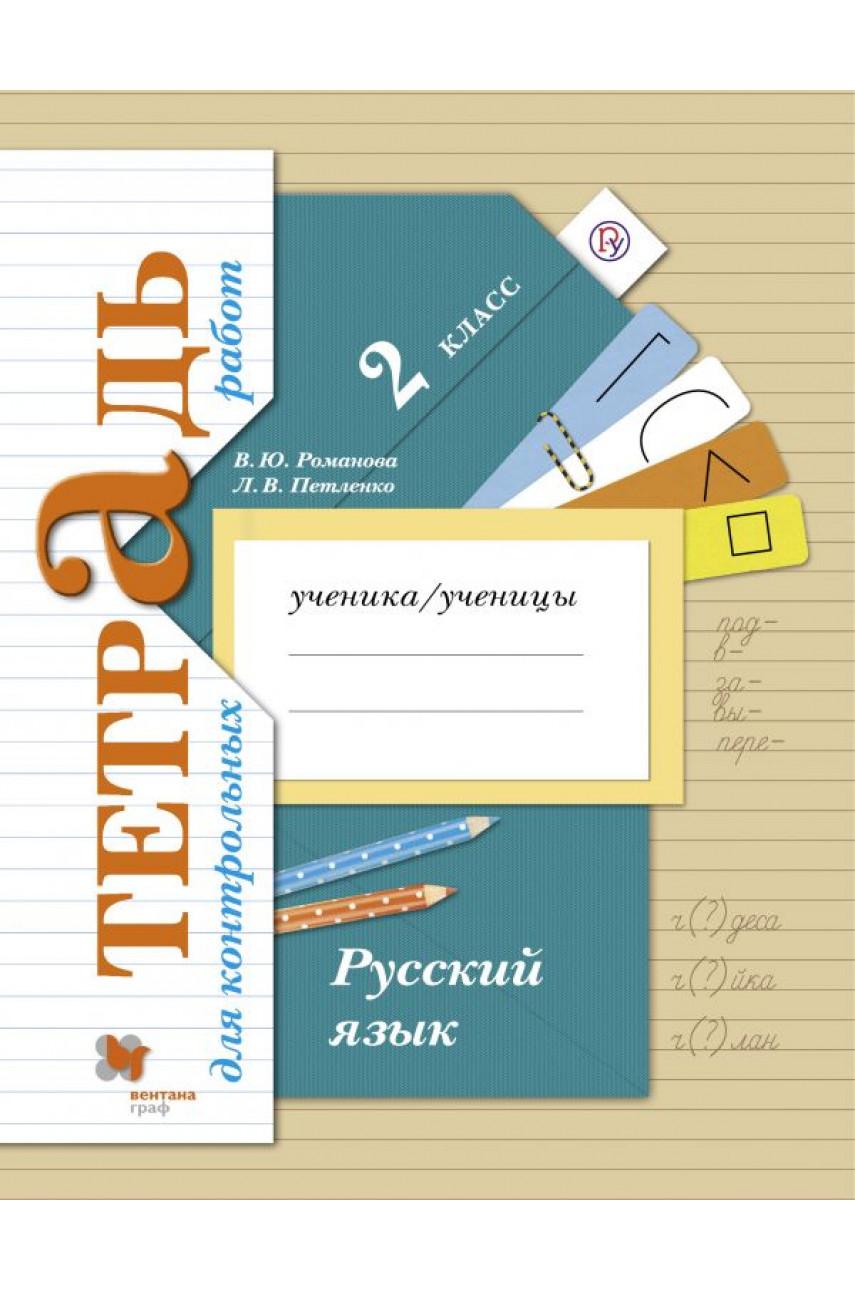 Русский язык. Тетрадь для контрольных работ. 2 класс. Авторы Романова, Петленко