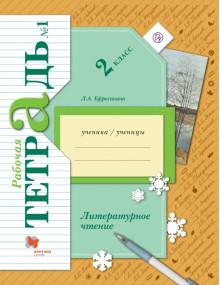 Литературное чтение. 2 класс. Рабочая тетрадь №1. Автор Ефросинина