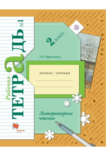 Литературное чтение 2 класс рабочая тетрадь №1 автор Ефросинина