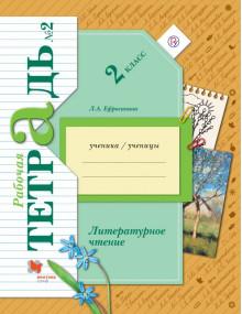 Литературное чтение. 2 класс. Рабочая тетрадь №2. Автор Ефросинина