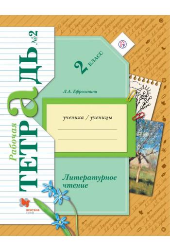 Литературное чтение 2 класс рабочая тетрадь №2 автор Ефросинина