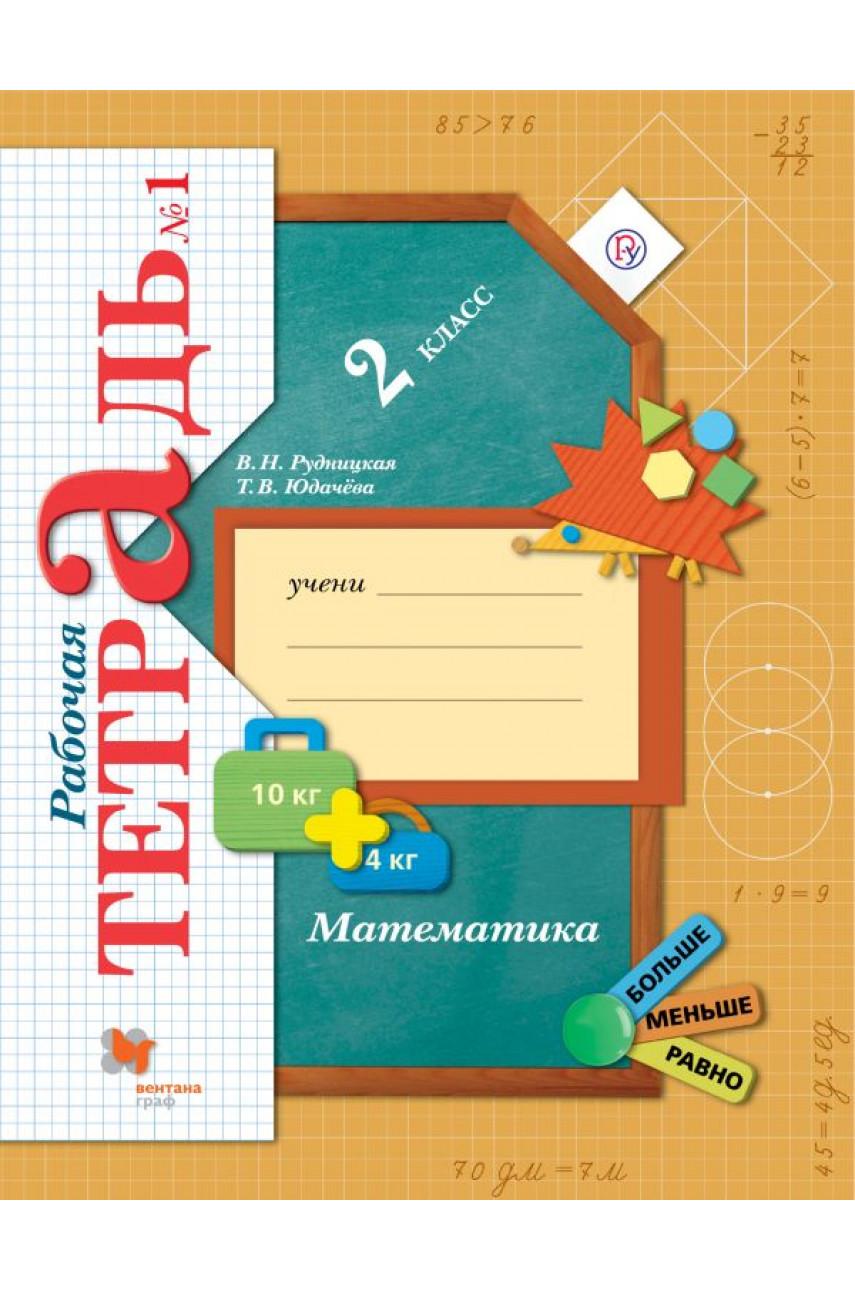 Математика. 2 класс. Рабочая тетрадь №1. Авторы Рудницкая, Юдачева