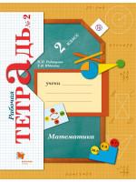 Математика. 2 класс. Рабочая тетрадь №2. Авторы Рудницкая, Юдачева