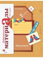 Математика. Дидактические материалы. 2 класс. Части 1, 2. Автор Рудницкая