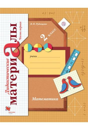 Математика Дидактические материалы 2 класс части 1, 2 автор Рудницкая