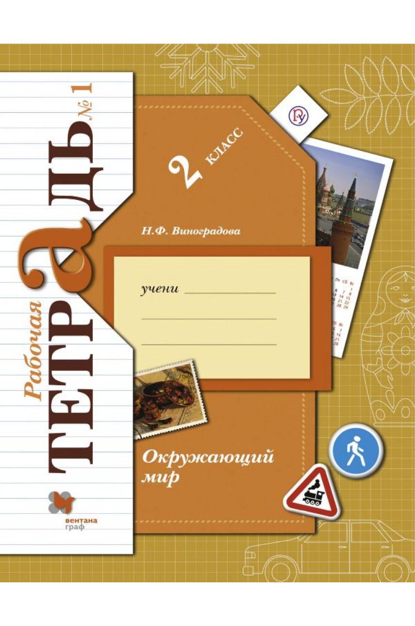 Окружающий мир 2 класс рабочая тетрадь №1 автор Виноградова