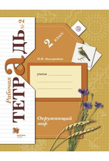Окружающий мир 2 класс рабочая тетрадь №2 автор Виноградова
