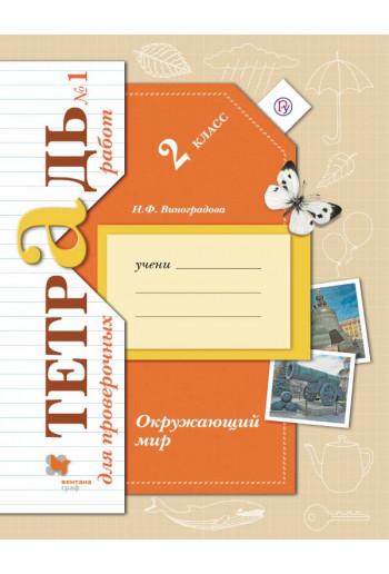 Окружающий мир Тетрадь для проверочных работ №1 2 класс автор Виноградова