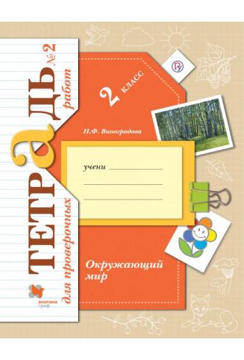 Окружающий мир Тетрадь для проверочных работ №2 2 класс автор Виноградова