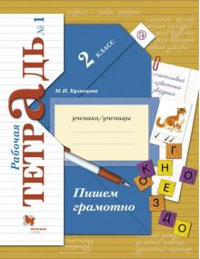 Пишем грамотно. 2 класс. Рабочая тетрадь №1. Автор Кузнецова