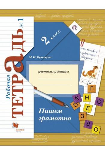 Пишем грамотно 2 класс рабочая тетрадь №1 автор Кузнецова