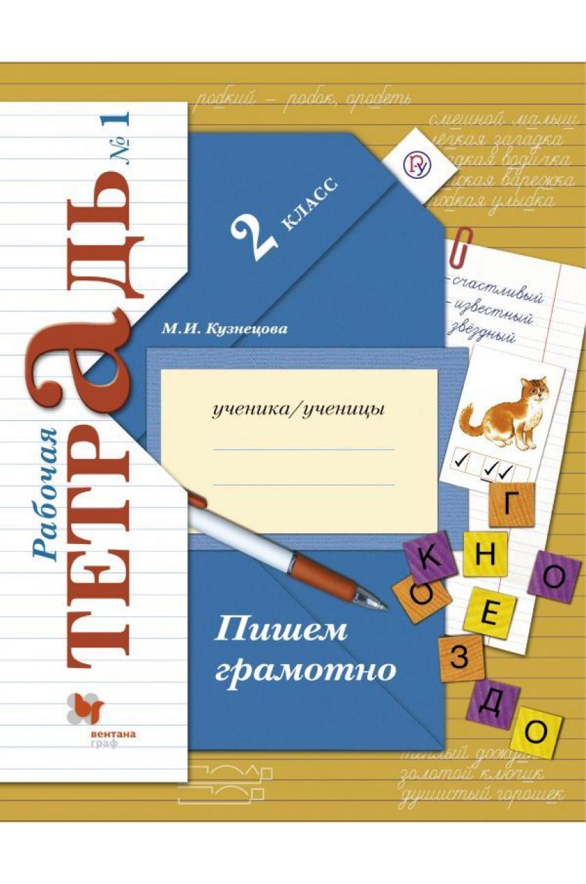 Пишем грамотно (Русский язык) 2 класс рабочая тетрадь №1 автор Кузнецова