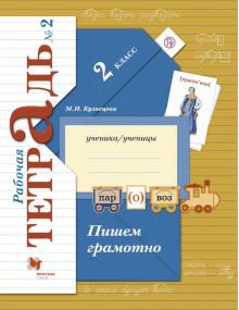 Пишем грамотно. 2 класс. Рабочая тетрадь №2. Автор Кузнецова