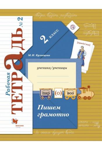 Пишем грамотно 2 класс рабочая тетрадь №2 автор Кузнецова