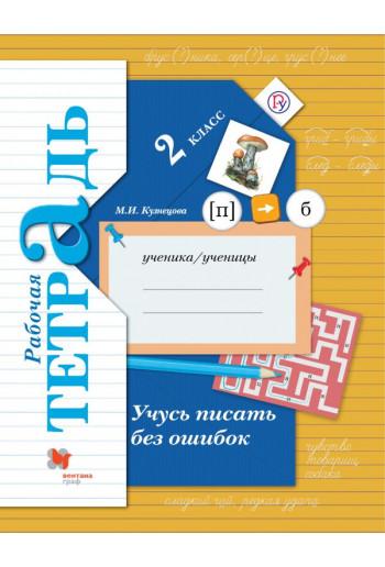 Учусь писать без ошибок 2 класс рабочая тетрадь автор Кузнецова
