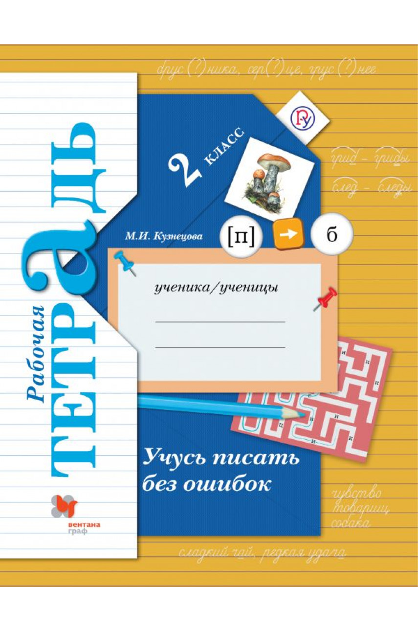 Учусь писать без ошибок. 2 класс. Рабочая тетрадь. Автор Кузнецова