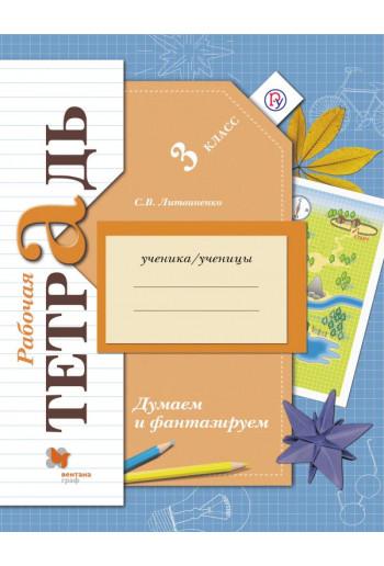 Думаем и фантазируем 3 класс рабочая тетрадь автор Литвиненко