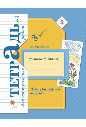 Литературное чтение. Тетрадь для контрольных работ 3 класс №1 автор Ефросинина