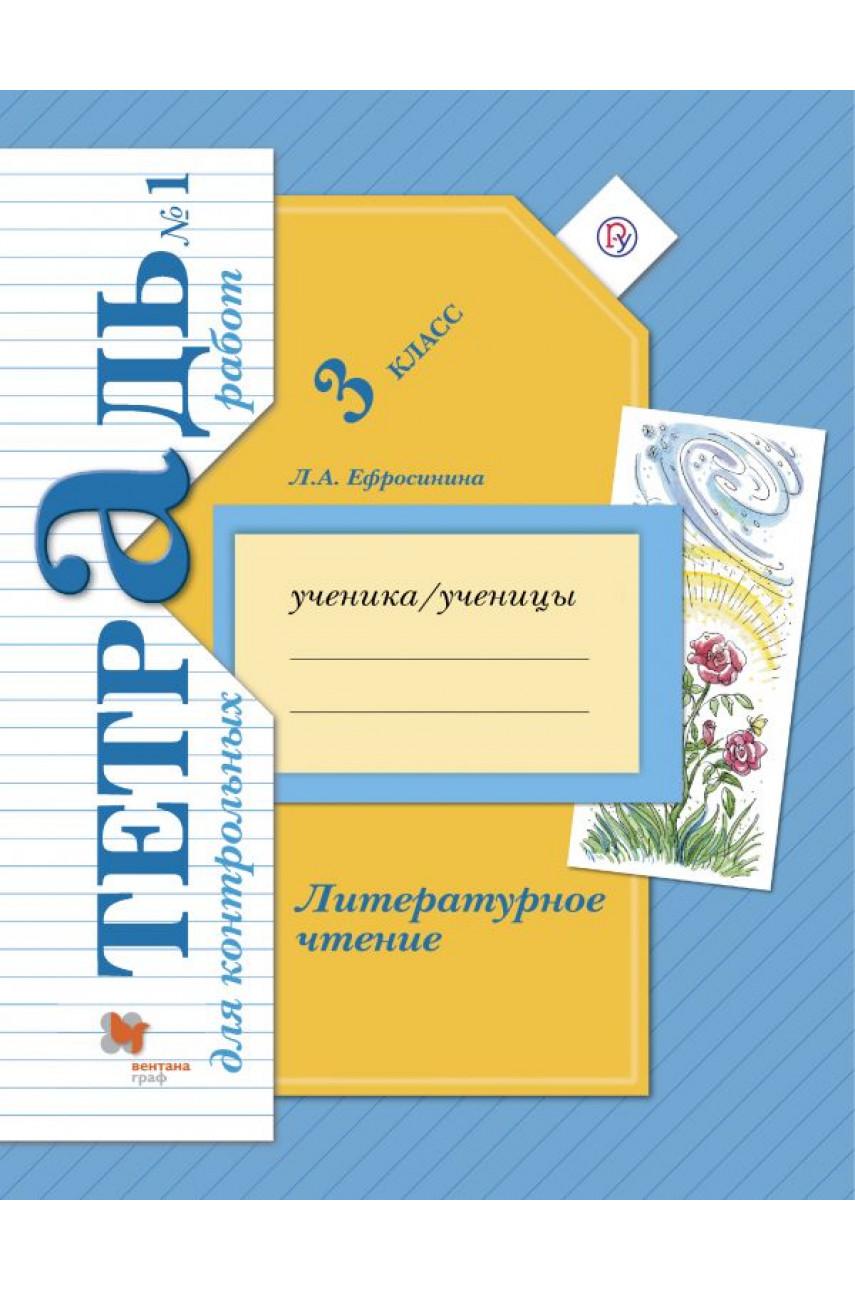 Литературное чтение. Тетрадь для контрольных работ №1. 3 класс. Автор Ефросинина