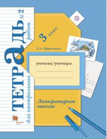 Литературное чтение. Тетрадь для контрольных работ №2. 3 класс. Автор Ефросинина