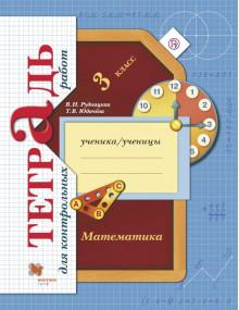 Математика. Тетрадь для контрольных работ. 3 класс. Авторы Рудницкая, Юдачева