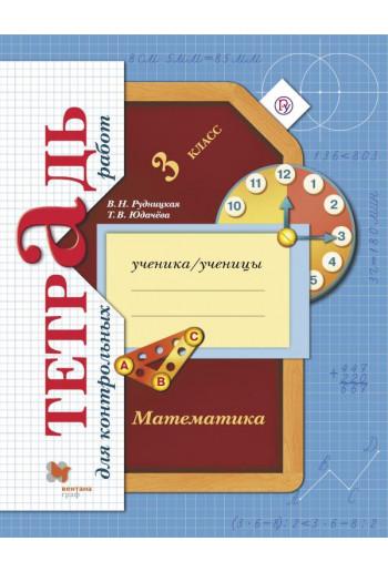 Математика. Тетрадь для контрольных работ 3 класс авторы Рудницкая, Юдачева